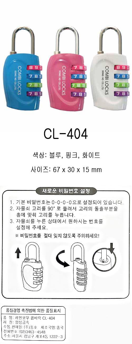 CL404 복사.jpg
