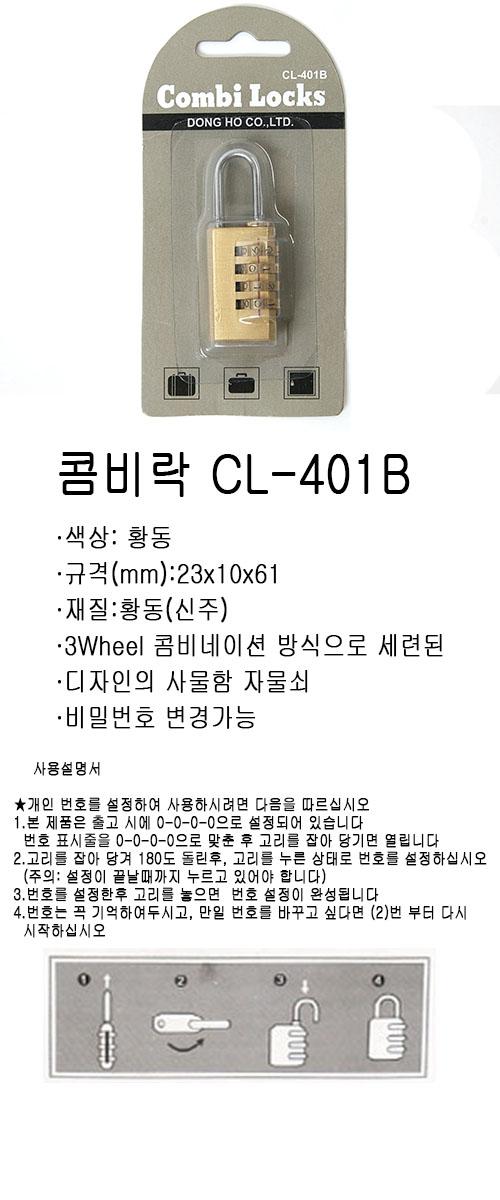 CL-401B 복사.jpg