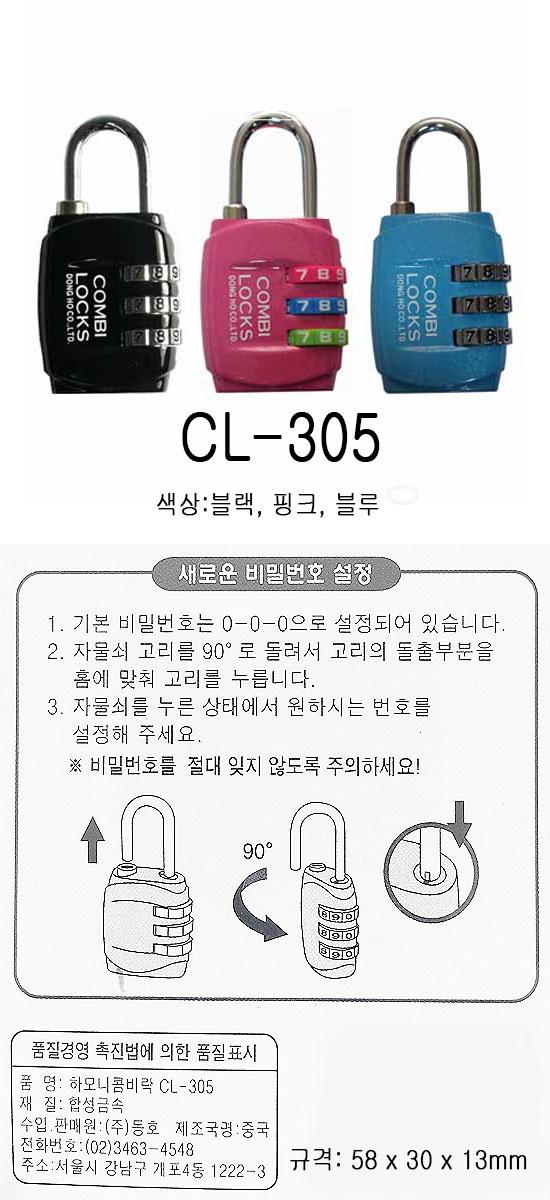CL-305 복사.jpg