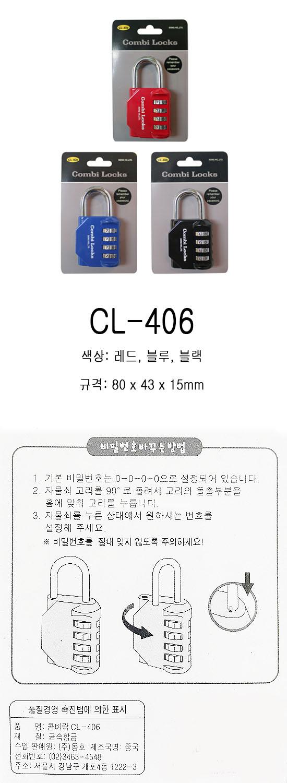 CL-406 복사.jpg