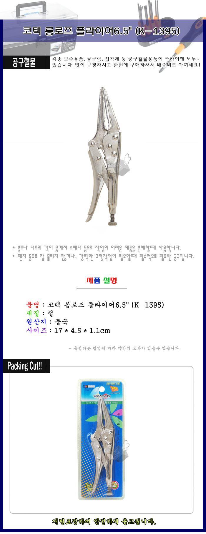 롱로즈플라이어6_5_K-1395-1.jpg