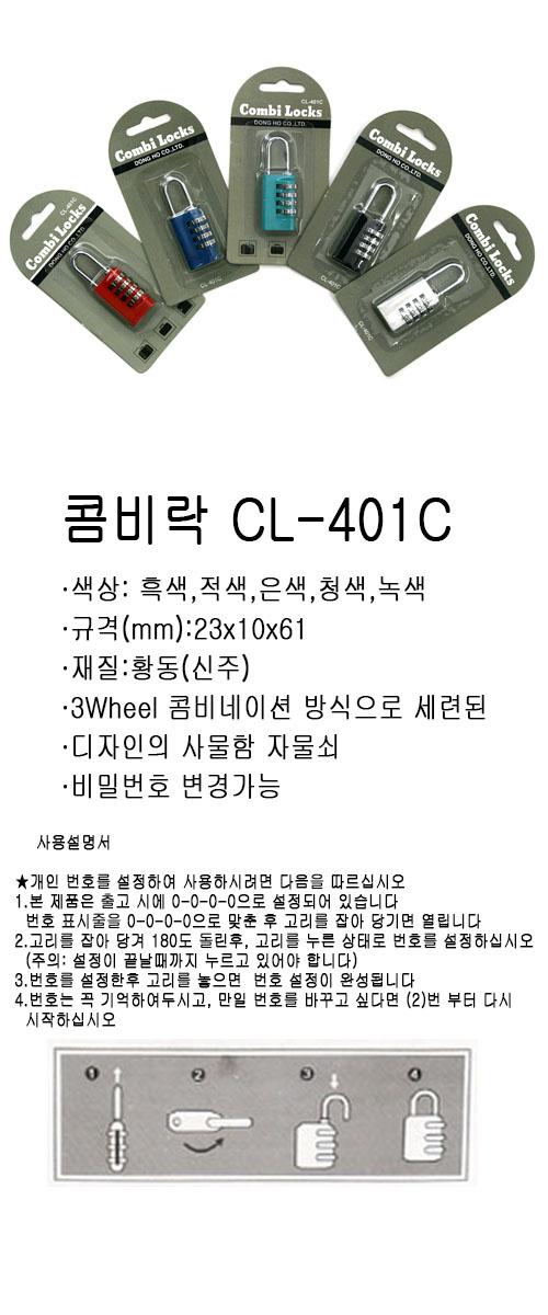 CL-401C 복사.jpg